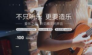 淘宝吉他产品全屏促销海报PSD素材