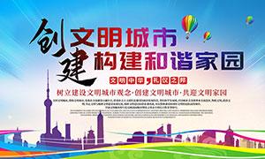 创建文明城市公益宣传海报PSD分层素材