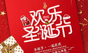 圣诞节狂欢大特惠宣传海报设计PSD素材