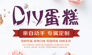 DIY手工蛋糕定制宣传海报设计PSD素材