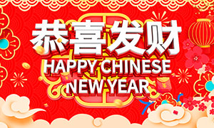 恭喜发财新年活动海报设计PSD素材