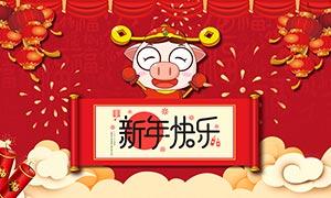 2020新年快乐海报设计PSD源文件
