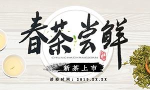 淘宝中国风茶叶促销海报PSD素材