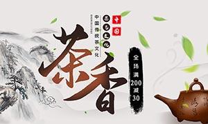 淘宝中国风茶叶促销海报设计PSD素材