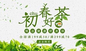 淘宝初春好茶全屏促销海报PSD素材