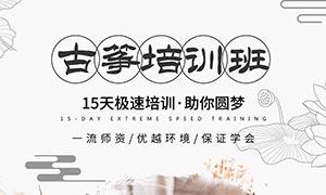古筝培训班招生海报设计PSD源文件
