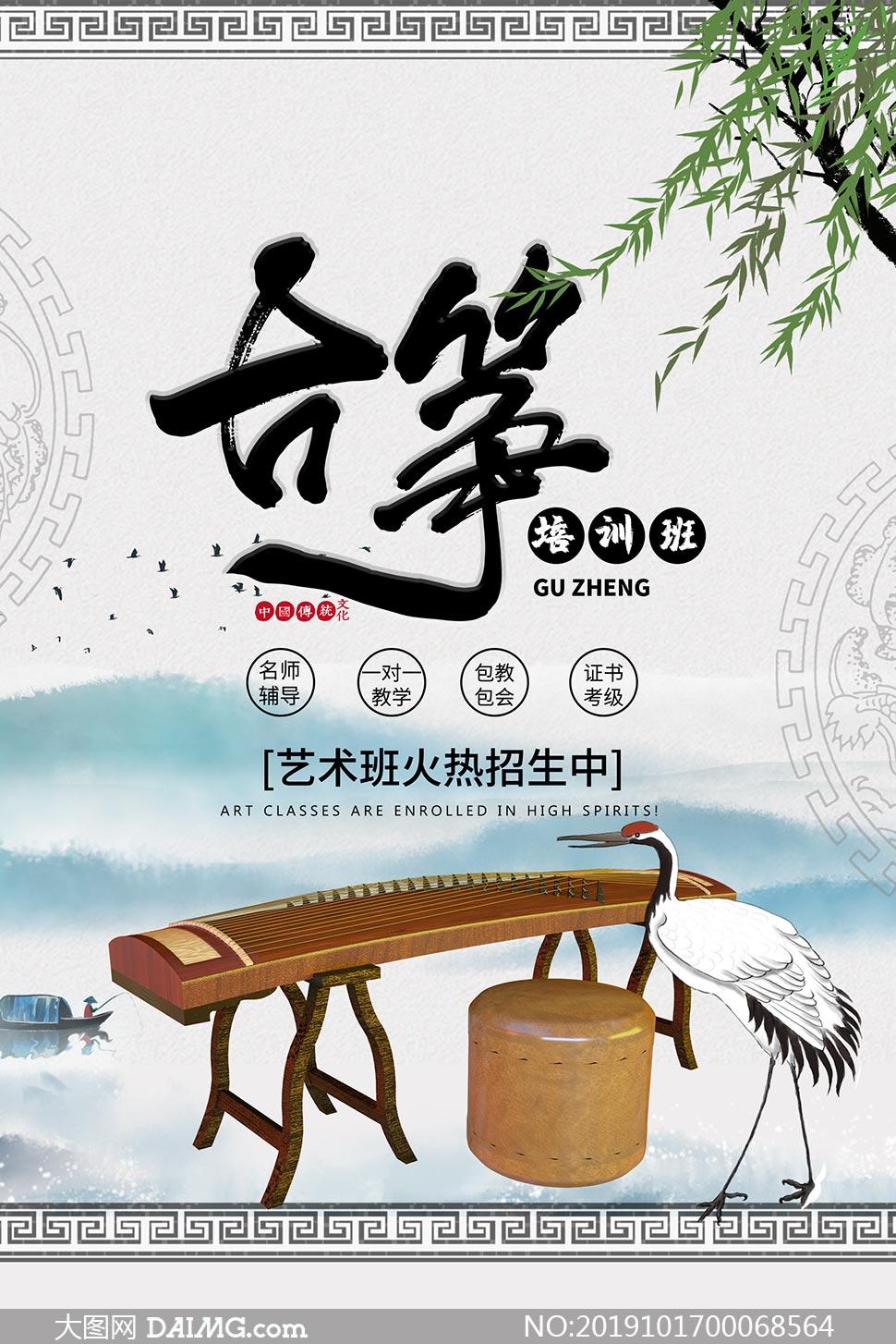 中国风古筝培训招生海报设计PSD素材