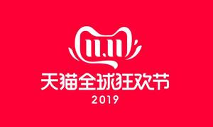 2019天猫双11狂欢节LOGO标识素材