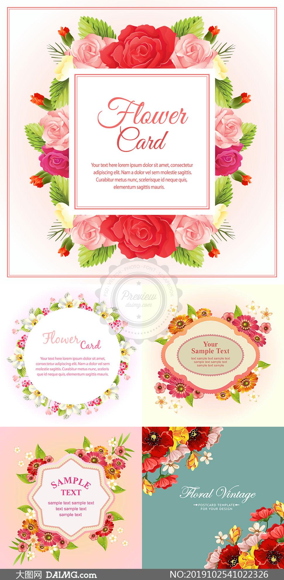 质感花朵元素装饰创意边框矢量素材