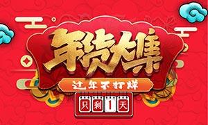 春节年货大集促销海报设计PSD素材