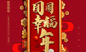 2020幸福团圆年宣传海报设计PSD素材