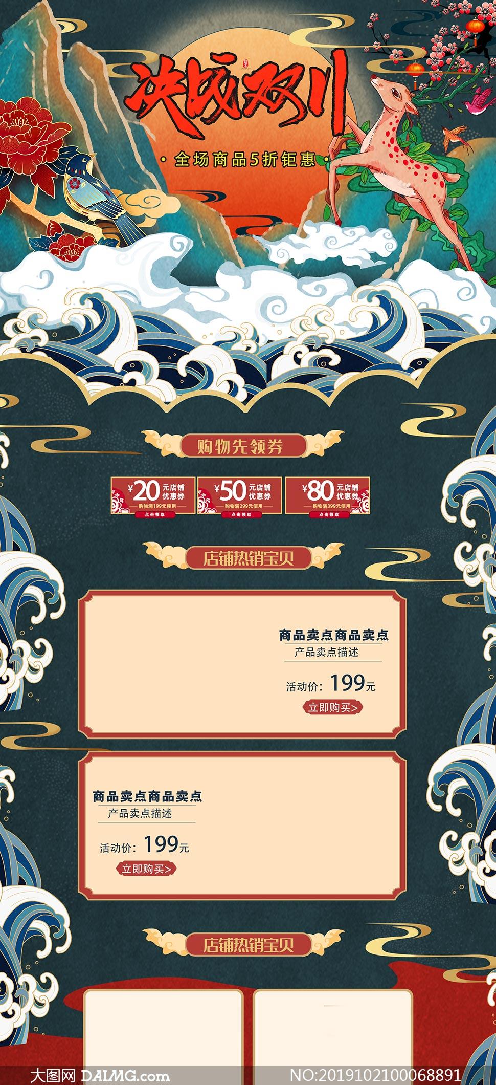 天猫决战双11首页设计模板 澳门最大必赢赌场