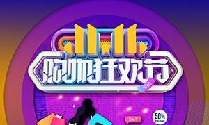 天猫双11全球狂欢节宣传单PSD素材