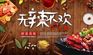 淘宝麻辣小龙虾全屏海报PSD素材