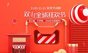天猫双11全球狂欢节红色首页模板
