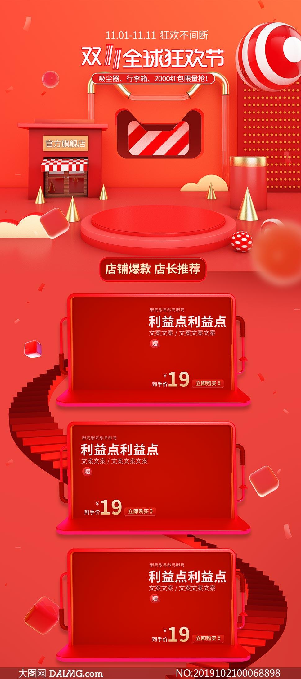 天貓雙11全球狂歡節紅色首頁模板