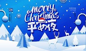 圣诞节平安夜活动海报设计PSD源文件