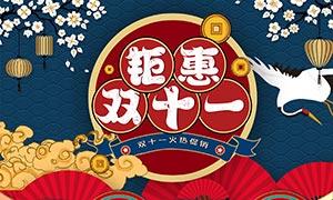 天猫钜惠双11传统风格首页设计模板