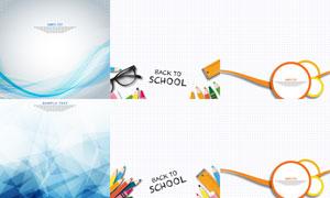 鉛筆文具與曲線等元素背景矢量素材