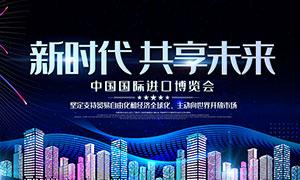 中国国际进口博览会宣传展板设计PSD素材