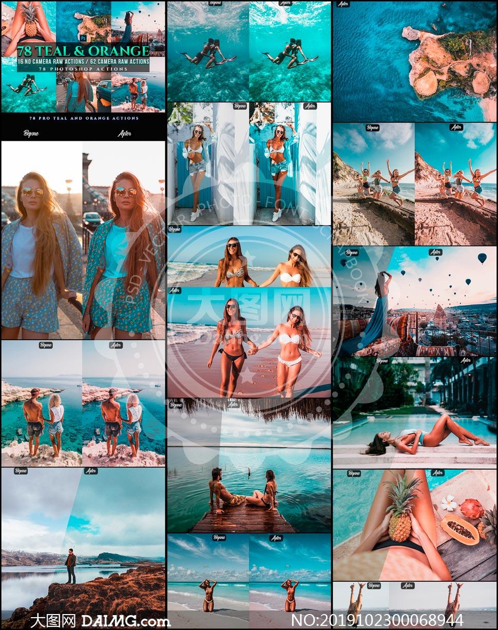 海景旅游照片橙色和蓝绿色效果PS动作