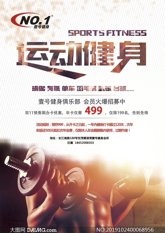 健身房双11活动海报设计PSD源文件