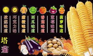 龙卷风薯塔宣传广告设计PSD源文件