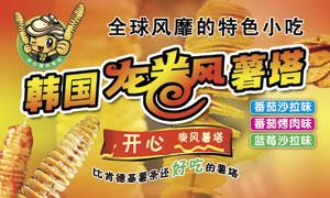 韩国龙卷风薯塔宣传海报设计PSD素材