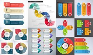 缤纷多彩样式流程图表创意矢量素材