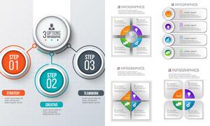 多彩选项流程图表创意设计矢量素材