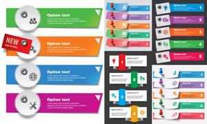 纸张元素多选项信息图创意矢量素材