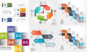 缠绕样式等信息图创意设计矢量素材