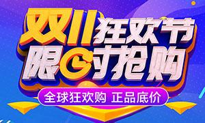 双11全球狂欢节宣传海报设计PSD素材