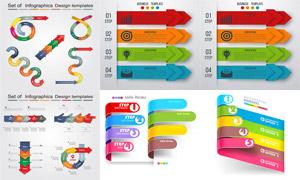 箭头手势等元素信息图设计矢量素材