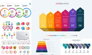 质感信息图表设计元素主题矢量素材