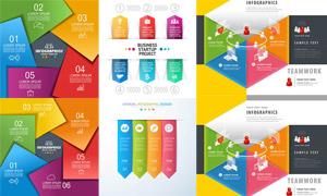 团队协作等创意信息图设计矢量素材