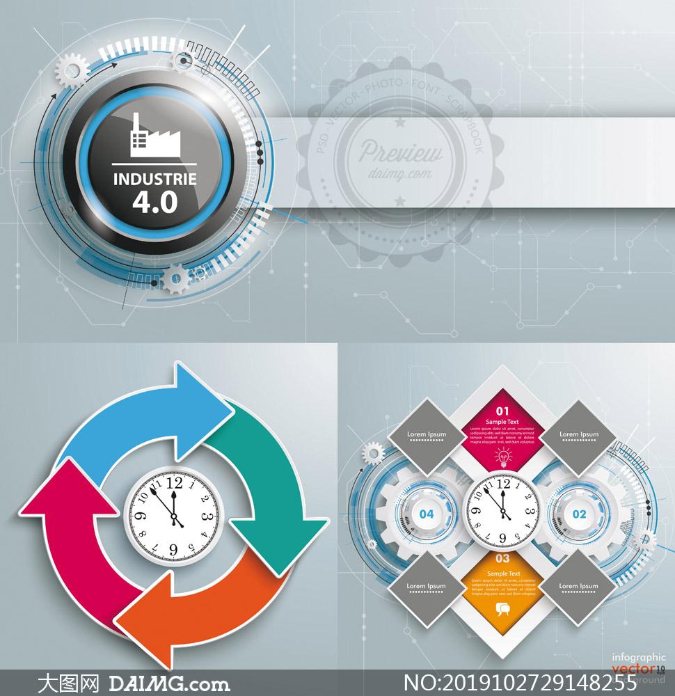箭头与时钟等元素信息图表矢量素材