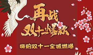 国潮双11活动海报设计PSD源文件