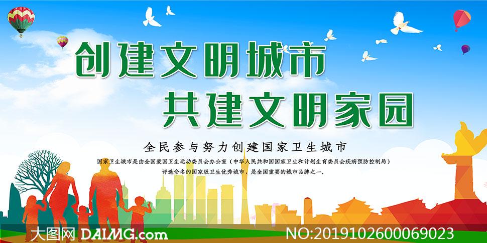 创建文明城市宣传海报设计psd素材