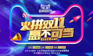 火拼双11商场促销海报设计PSD素材