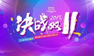 2019天貓雙11促銷海報設計PSD源文件