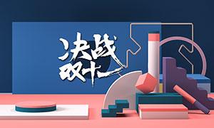 天貓決戰雙十一促銷海報設計PSD素材