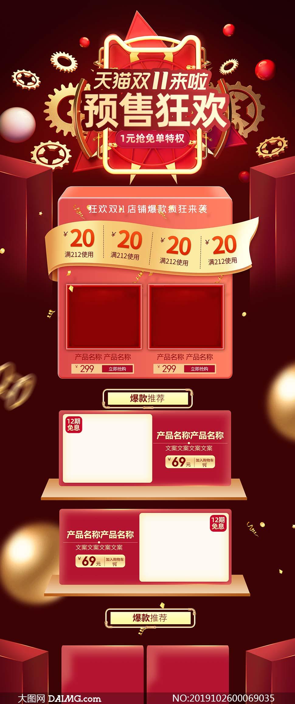 天貓雙11預售狂歡首頁模板PSD素材