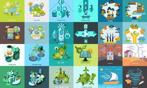 生态环保能源主题创意设计矢量素材