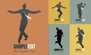 跳舞的男子人物剪影主題矢量素材V03