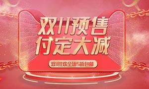 淘宝双11预售促销海报PSD素材