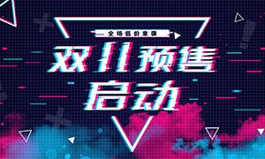 淘宝双11抖音风格促销海报PSDag游戏客户端|注册