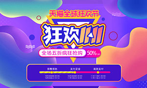 天猫双11紫色风格首页设计模板PSDag游戏客户端|注册