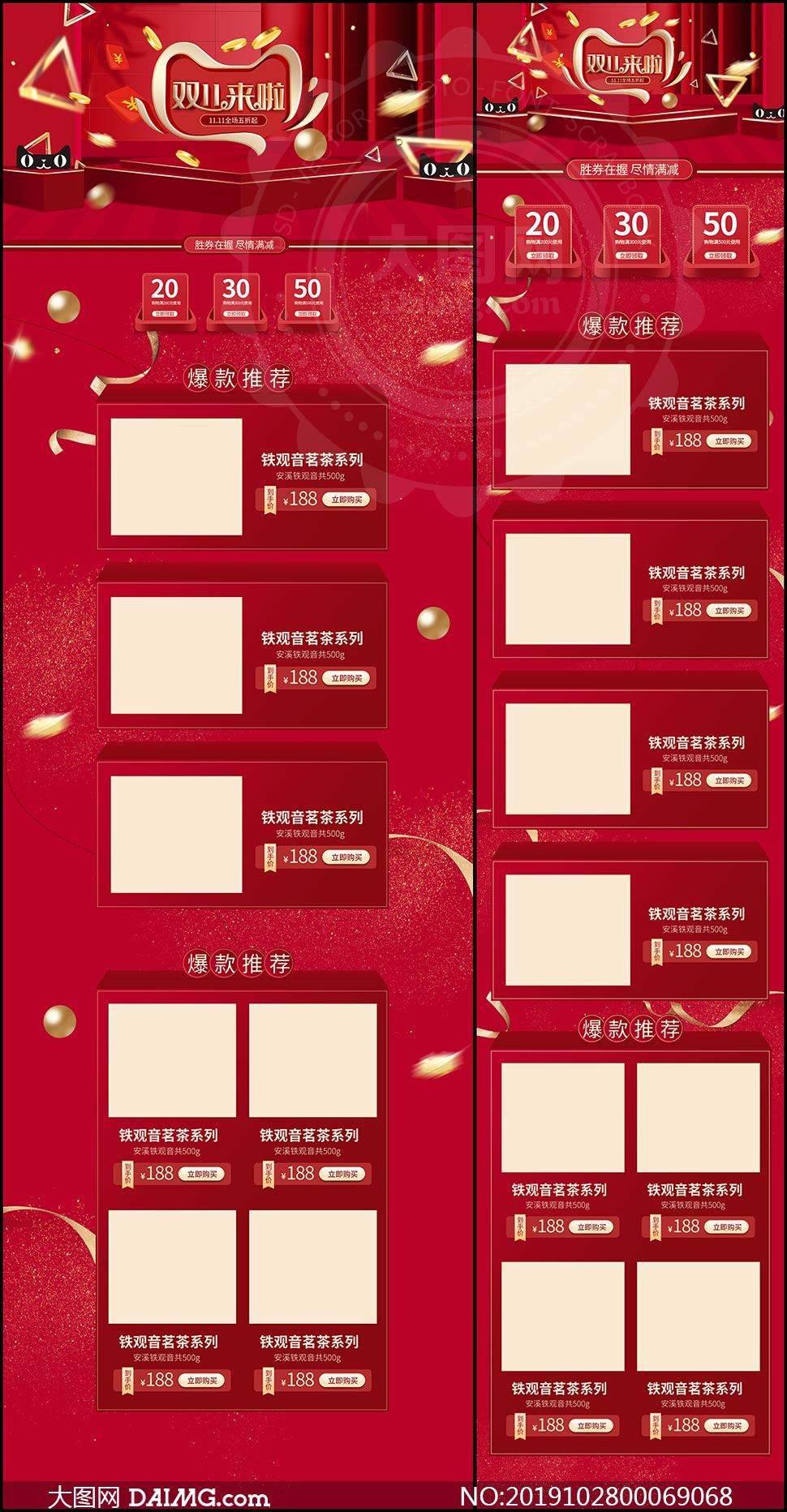 天貓茶葉店雙11首頁設計模板PSD素材