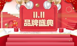 天猫双11化妆品店首页模板PSD素材